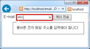 input-type-email-ie11